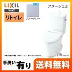 LIXIL リクシル  アメージュZ便器 トイレ INAX BC-ZA10H--DT-ZA180H-BB7 床排水 排水芯:250〜550mm リモデル