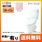 LIXIL リクシル  アメージュZ便器 トイレ INAX BC-ZA10H--DT-ZA180H-LR8 床排水 排水芯:250〜550mm リモデル