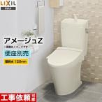 LIXIL リクシル  アメージュZ便器 トイレ INAX BC-ZA10P--DT-ZA180EP-BN8 壁排水 排水芯:120mm