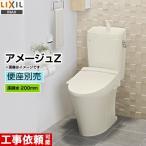 LIXIL リクシル  アメージュZ便器 トイレ INAX BC-ZA10S--DT-ZA180E-BN8 床排水 排水芯:200mm
