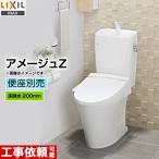 アメージュZ便器【設置工事対応可能】LIXIL リクシル トイレ INAX BC-ZA10S DT-ZA180E BW1 床排水 排水芯:200mm