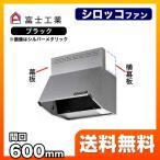 BDR-3HL-6017-BK レンジフード 換気扇 60cm(600mm) 富士工業
