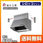 BDR-3HL-6017-SI レンジフード 換気扇 60cm(600mm) 富士工業