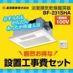工事費込みセット 浴室換気乾燥暖房器 高須産業 BF-231SHA-KJ 【電気タイプ】