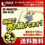 BF-B646TSD--300-A120 INAX 浴室水栓 サーモスタット 水栓 混合水栓 蛇口 デッキタイプ 取付工事可