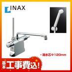 台数限定!お得な工事費込セット(商品+基本工事) BF-B646TSD--300-A120-KJ 浴室水栓 INAX 蛇口 デッキタイプ