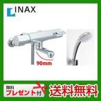 BF-HB147TSC INAX 浴室水栓 サーモスタット 水栓 混合水栓 蛇口 壁付タイプ