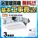 工事費込みセット 浴室換気乾燥暖房器 マックス BS-133HM ドライファン 3室換気