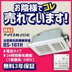 浴室換気乾燥暖房器 マックス BS-161H 【電気タイプ】