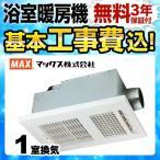 工事費込みセット 浴室換気乾燥暖房器 1室換気 マックス BS-161H 【電気タイプ】 ドライファン