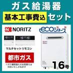 (後継品での出荷になる場合がございます)お得な工事費込みセット(商品+基本工事)  (都市ガス)BSET-N6-036-13A-15A ガス給湯器 16号 ノーリツ