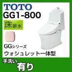 GGシリーズ GG1-800タイプ CES9313ML-SR2 TOTO トイレ 便器 床排水 排水芯:305mm〜540mm リモデル