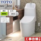 トイレ 排水心200mm TOTO CES9315-NW1 GG1-800タイプ ウォシュレット一体形便器(タンク式トイレ)