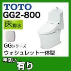 GGシリーズ GG2-800タイプ CES9323L-NG2 TOTO トイレ 便器 床排水 排水芯:200mm