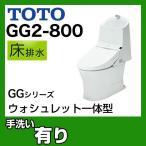 GGシリーズ GG2-800タイプ CES9323ML-NW1 TOTO トイレ 便器 床排水 排水芯:305mm〜540mm リモデル