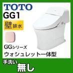 GGシリーズ GG1タイプ CES9413PX-SR2 TOTO トイレ 便器 壁排水 排水芯:155mm