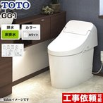 トイレ 排水心200mm TOTO CES9415-NW1 GG1タイプ ウォシュレット一体形便器(タンク式トイレ)