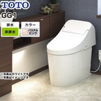 TOTO ウォシュレット一体形便器 GG1 CES9415