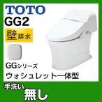 GGシリーズ GG2タイプ CES9423PX-NG2 TOTO トイレ 便器 壁排水 排水芯:155mm