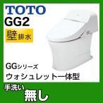 GGシリーズ GG2タイプ CES9423PX-NW1 TOTO トイレ 便器 壁排水 排水芯:155mm