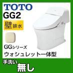 GGシリーズ GG2タイプ CES9423PX-SC1 TOTO トイレ 便器 壁排水 排水芯:155mm