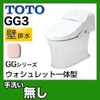 GGシリーズ GG3タイプ CES9433PX-SR2 TOTO トイレ 便器 壁排水 排水芯:155mm
