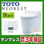 ネオレスト CES9564-SC1 TOTO タンクレストイレ 便器 便座一体型 床排水 排水芯:200mm