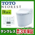 ネオレスト CES9564M-NW1 TOTO タンクレストイレ 便器 便座一体型 床排水 排水芯:305mm〜540mm リモデル