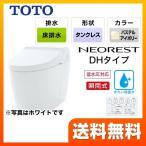 トイレ ネオレストハイブリッドシリーズDHタイプ TOTO CES9565-SC1 タンクレストイレ 床排水 排水心200mm