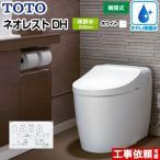 ネオレスト トイレ 便器 TOTO CES9565R NW1  床排水 排水芯200mm ネオレスト DHタイプ 機種:DH1 隠蔽給水 ホワイト リモコン