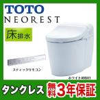 ネオレスト CES9574W-NW1 TOTO タンクレストイレ 便器 便座一体型 床排水 排水芯:200mm