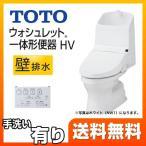トイレ 便器 TOTO CES967P-NW1  HVシリーズ 壁排水 排水芯:120mm