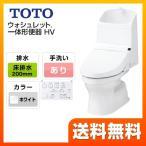 トイレ 一般地(流動方式兼用) TOTO CES972-NW1 HVシ