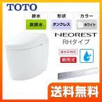 トイレ ネオレストハイブリッドシリーズRHタイプ TOTO CES9768W-NW1 タンクレストイレ 床排水 排水心200mm