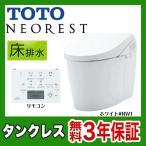 ネオレスト CES9787-NW1 TOTO タンクレストイレ 便器 便座一体型 床排水 排水芯:200mm
