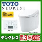 ネオレスト CES9787P-NW1 TOTO タンクレストイレ 便器 便座一体型 壁排水 排水芯:120mm