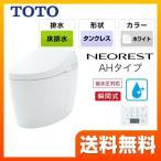 トイレ ネオレストハイブリッドシリーズAHタイプ TOTO CES9788-NW1 タンクレストイレ 床排水 排水心200mm