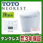 ネオレスト CES9877F-SR2 TOTO タンクレストイレ 便器 床排水 排水芯:120mm