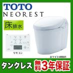 ネオレスト CES9877M-NW1 TOTO タンクレストイレ 便器 便座一体型