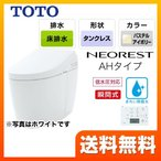 トイレ ネオレストハイブリッドシリーズAHタイプ TOTO CES9898-SC1 タンクレストイレ 床排水 排水心200mm