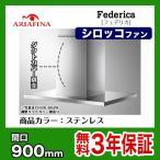 CFEDL-952-S レンジフード 換気扇 間口:90cm(900mm) アリアフィーナ