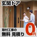 家電と住宅設備の取替ドットコムで買える「工事費 玄関ドア見積もり CONSTRUCTION-ENTRANCE0 無料お見積り 【工事費】 【工事地域:千葉・埼玉・群馬・栃木・茨城】」の画像です。価格は1円になります。