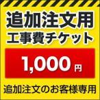 【追加注文のお客様専用】 1000円 追加工事費