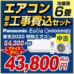 【中古】エアコン 6畳 工事費込みセット エオリア 東京2020特別エアコン ルームエアコン 冷房/暖房:6畳程度 パナソニック CS-220DJT-W 【保証1年】