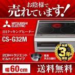 三菱 CS-G32M IHクッキングヒーター ビルトイン 2口IH+ラジエントヒーター 60cm ブラック ビルトイン