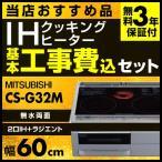台数限定!お得な工事費込セット(商品+基本工事)  CS-G32M-KJ IHクッキングヒーター 三菱 IHヒーター ビルトイン