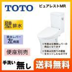 ピュアレストMR トイレ 便器 TOTO CS215BPR--SH214BAJS-NW1 壁排水 排水芯:155mm