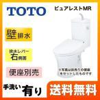ピュアレストMR【設置工事対応可能】トイレ 便器 TOTO CS215BPR SH215BAS NW1 壁排水 排水芯:155mm