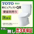 ピュアレストQR CS230BM+SH230BA-NW1 TOTO トイレ 便器 床排水 排水芯:305mm〜540mm リモデル