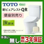 ピュアレストQR CS230BM+SH230BA-SC1 TOTO トイレ 便器 取付工事可 床排水 排水芯:305mm〜540mm リモデル